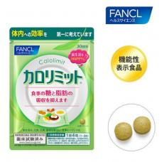 FANCL Кало Лимит/ Calo Limit 120 таблеток Поддержка при чувстве голода, сдерживает поступление сахара и жиров из пищи